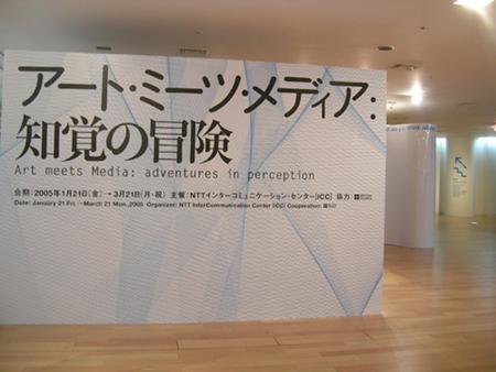 アート・ミーツ・メディア 展