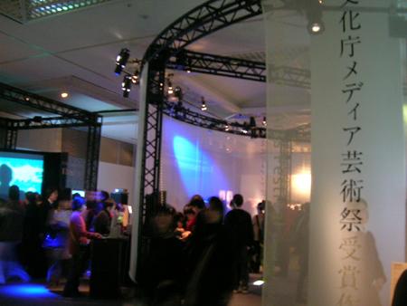 第8回 文化庁メディア芸術祭