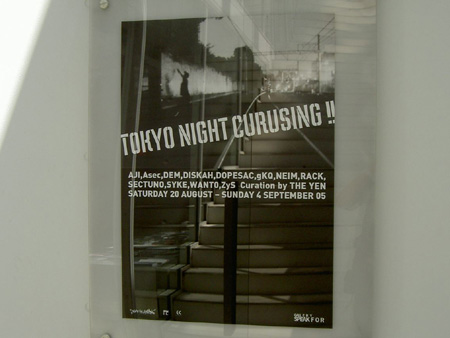 TOKYO NIGHT CURUSING