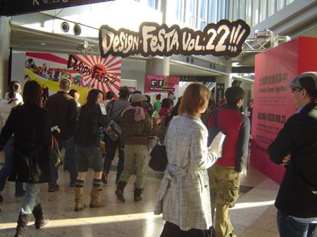 DESIGN FESTA VOL. 22