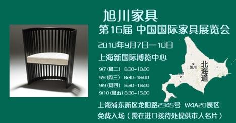 旭川家具-第16届中国国际家具展览会