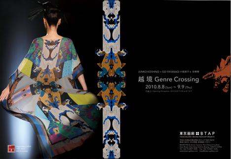 JUNKO KOSHINO + GO YAYANAGI「越境」