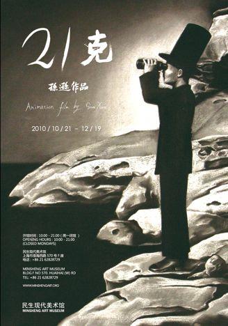 21克——孙逊个展