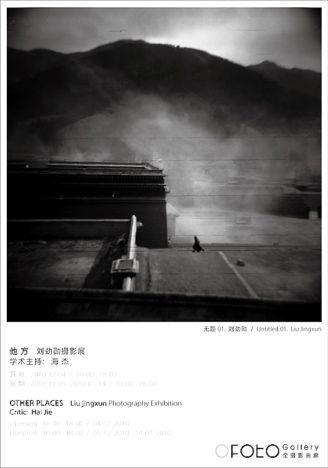 刘劲勋摄影展