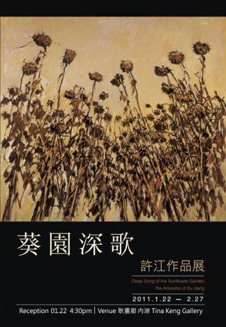 葵园深歌——许江作品