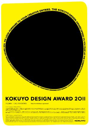 KOKUYO DESIGN AWARD 2011