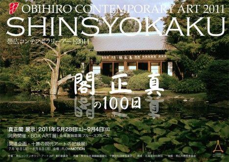 带广现代艺术2011-真正阁之百日展览会