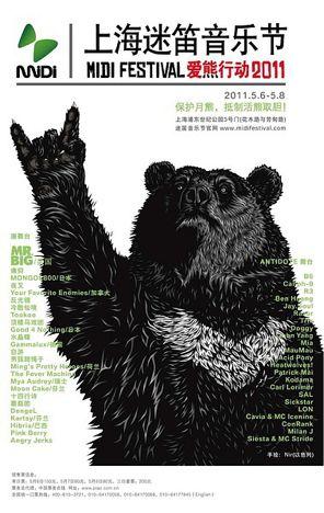 2011上海迷笛音乐节
