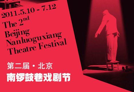 第二届北京南锣鼓巷戏剧节