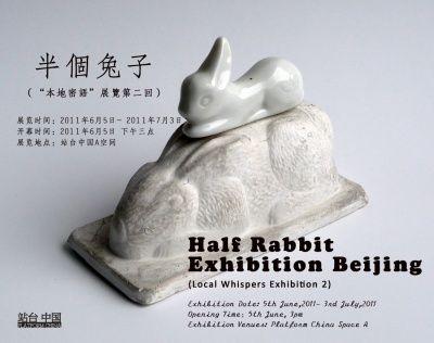 """半个兔子——""""本地密语""""展览第二回 (群展)"""