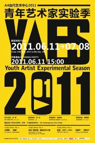 A4青年艺术家实验季 第一回展