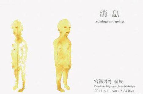 宫泽男爵个展《消息/ COMINGS AND GOINGS》