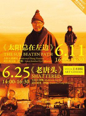 独立电影会26:《太阳总在左边》