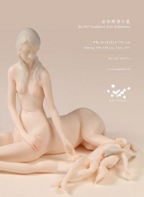 金钕雕塑个展