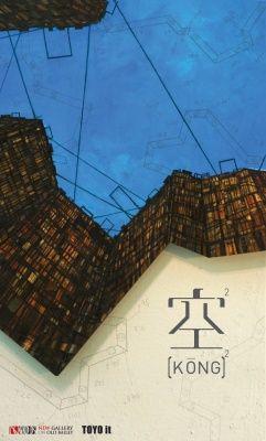 空²——陈闪作品展