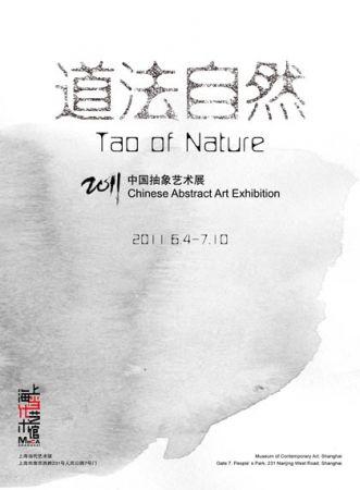 道法自然-2011中国抽象艺术展