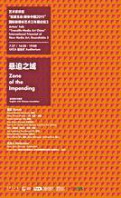 """艺术家讲座:""""延展生命:媒体中国2011"""""""