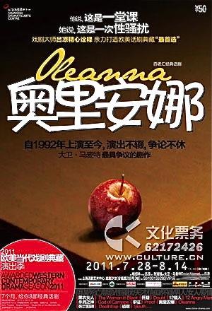 百老汇经典话剧 《奥里安娜》