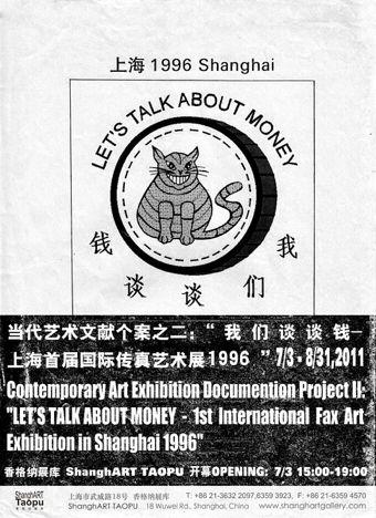"""当代艺术文献个案之二:""""我们谈谈钱–上海首届国际传真艺术展1996 """""""