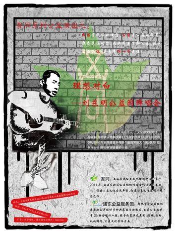 理想对白——刘东明公益园弹唱会
