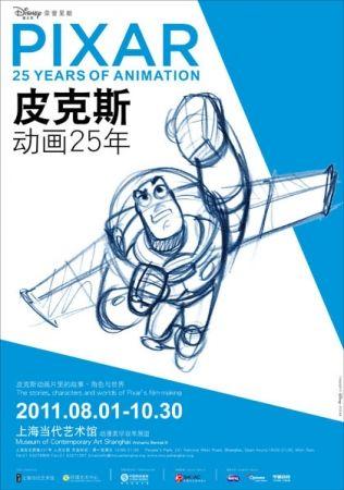 皮克斯动画25年展-上海当代艺术馆动漫美学