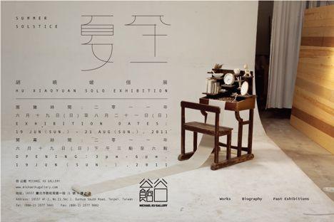 夏至——胡晓嫒个展