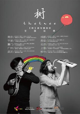 树 全新专辑《树》首发全国巡演上海站