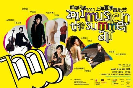 2011上海夏季音乐节