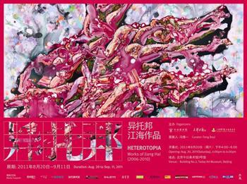 """""""异托邦——江海作品(1990—2011)""""展览"""