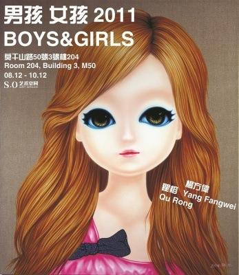 男孩女孩2011 新作展