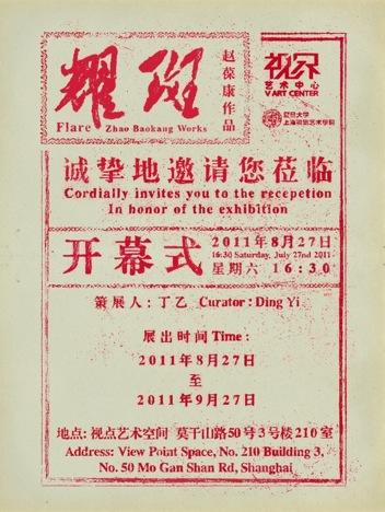 耀斑——赵葆康作品展