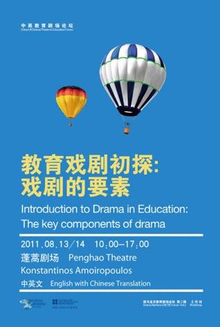 中英教育剧场论坛之《教育戏剧初探:戏剧的要素》
