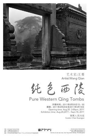 纯色西陵——王骞作品展