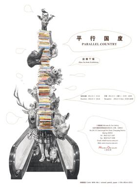 平行国度——赵娜个展