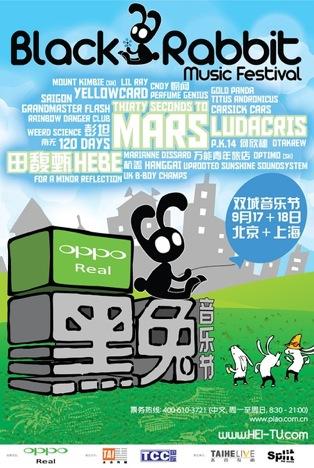 2011 黑兔音乐节–上海站