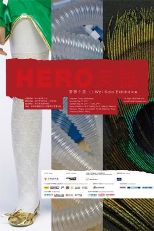 英雄——黎薇个展