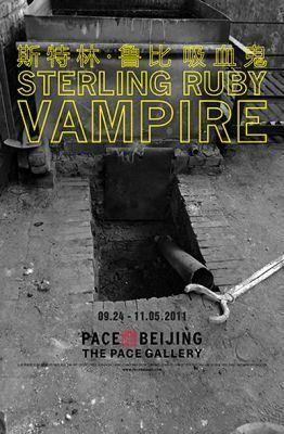 吸血鬼——斯特林•鲁比个展