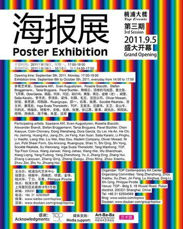 【桃浦大楼TOP EVENTS 第三期】海报展