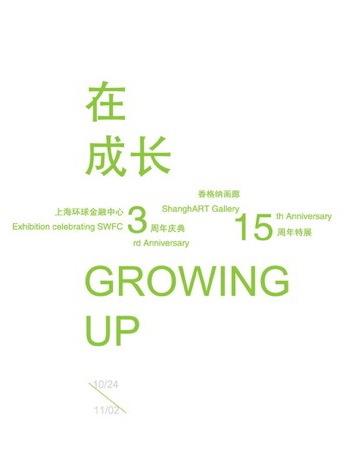 """""""在成长""""艺术展"""
