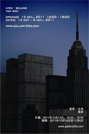 高岩:里昂 – 北京(摄影个展)