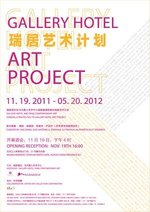 瑞居艺术计划展览