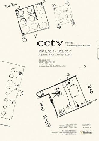 CCTV——章清个展 , 2011年格兰菲迪艺术家驻村项目