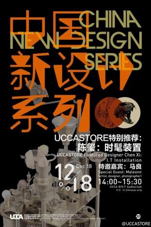 """""""中国新设计""""系列:UCCASTORE特别推荐: 陈玺:时髦装置"""