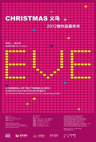 CHRISTMAS义乌EVE——2012微作品嘉年华