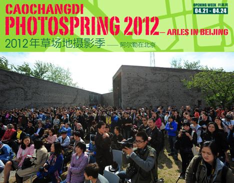 2012年草场地摄影季