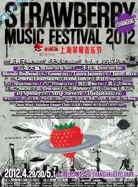 2012草莓音乐节