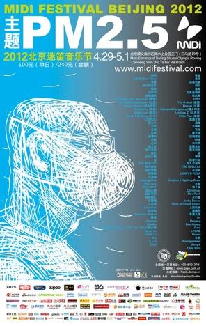 2012北京迷笛音乐节