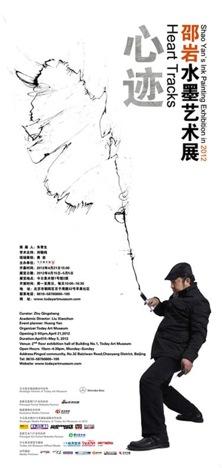 心迹-邵岩水墨艺术展