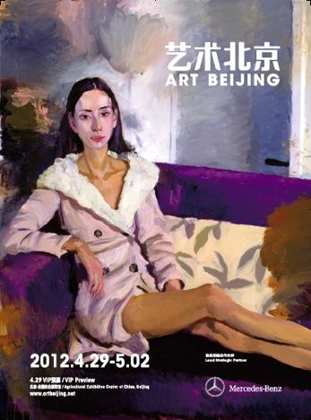 艺术北京2012
