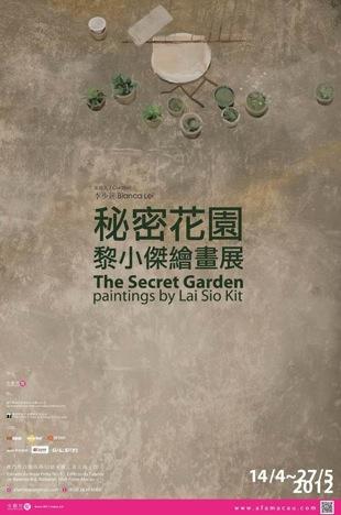 秘密花园 黎小傑绘画展